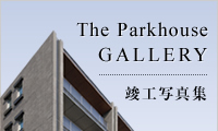 The Parkhouse GALLERY 竣工写真集