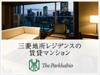 三菱地所の賃貸マンション PARK HABIO